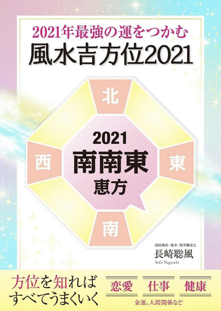 長崎聡風の2021年の風水本📖が発売になりました。